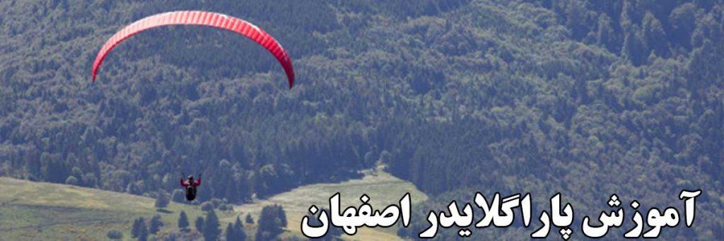 آموزش پاراگلایدر اصفهان