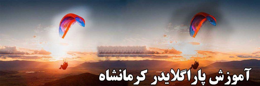 آموزش پاراگلایدر کرمانشاه